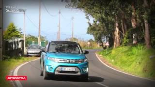 Suzuki Vitara 2015.  Тест-драйв АвтоПортал