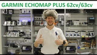 Garmin Echomap PLUS 62cv / 63cv распаковка. Что в комплектации.