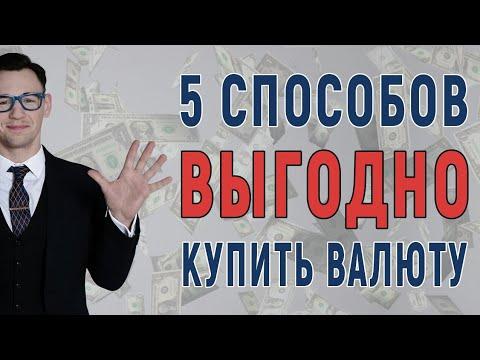 Как выгодно поменять доллары на рубли
