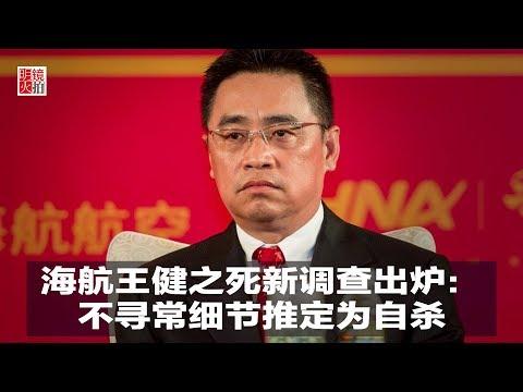 明镜人物 海航王健之死新调查出炉:不寻常细节推定为自杀(20190201)