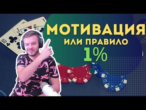 """Мотивация в покере или правило 1{9251ffd51ada3d0df2f5de08869353a69c2367635e05997f980713c8a8fd158d}   Видеокурс """"ИЗИ покер для начинающих"""""""