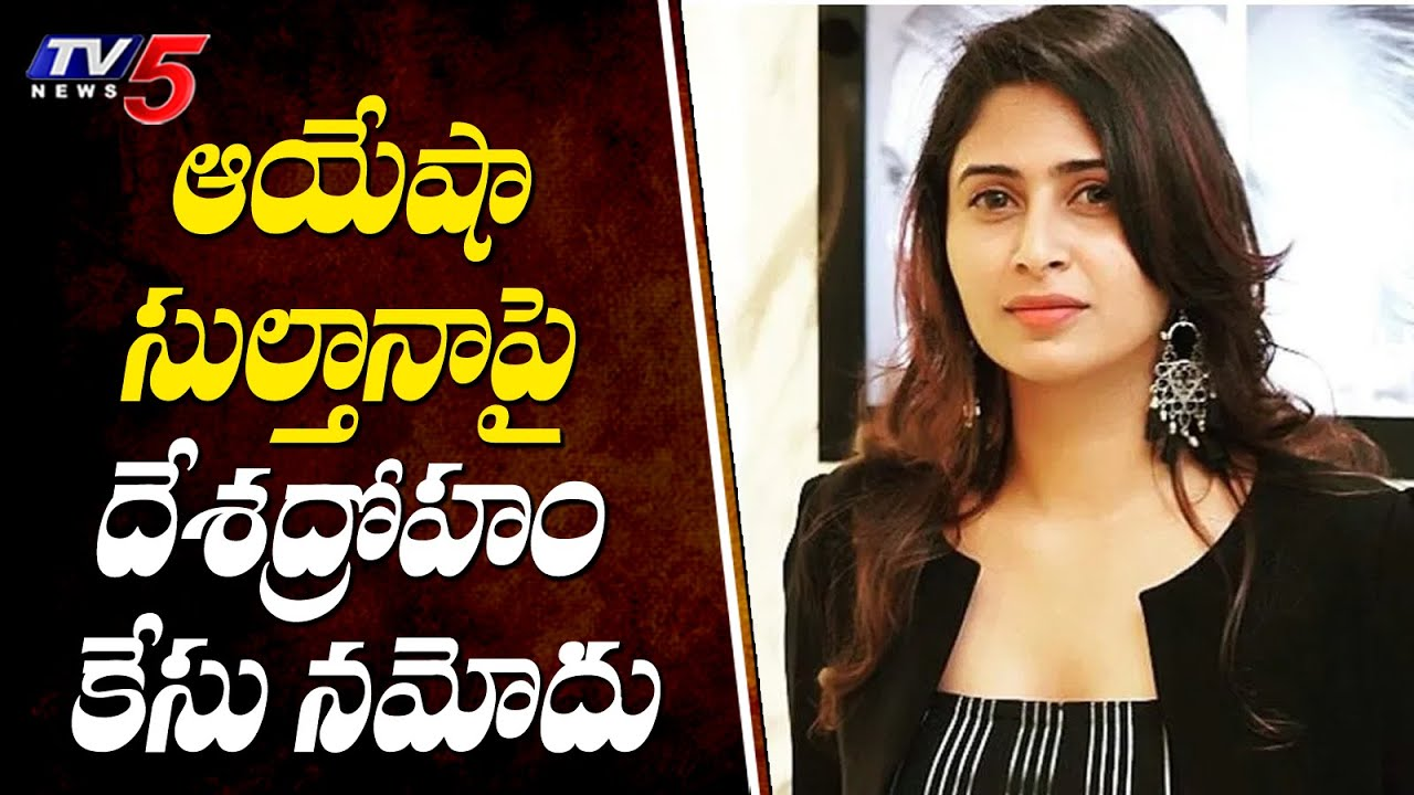 Download Sedition Case Filed Against Actress Aisha Sultana | TV5 News