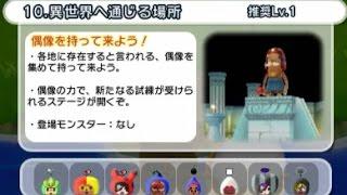 3DS 電波人間のRPG FREE! ストーリ「10.異世界へ通じる場所」でエクストラステージに挑戦できるようになりました! thumbnail