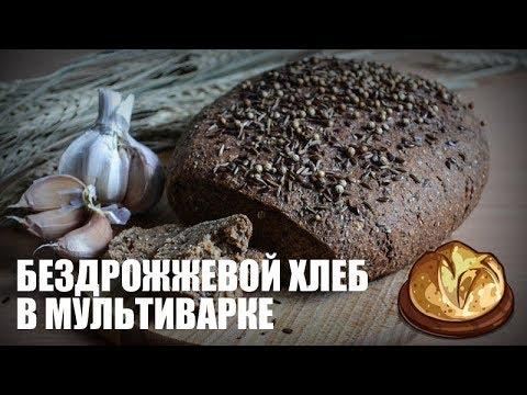 Бездрожжевой хлеб в мультиварке — видео рецепт