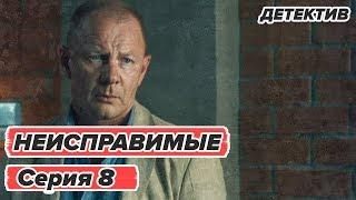 Сериал НЕИСПРАВИМЫЕ - 8 серия - Детектив HD | Сериалы ICTV