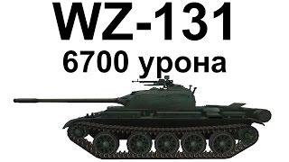 WZ-131. Жадность фраера сгубила. 2443 опыта за поражение.