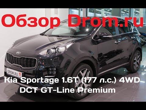 Kia Sportage 2017 1.6T 177 л.с. 4WD DCT GT Line Premium видеообзор