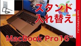 Twelve South 「Curve Stand」に入れ替え!16インチMacBook Pro のデスクトップ化
