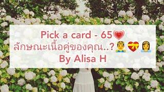 🧜 Pick a card - 65💗ลักษณะเนื้อคู่ของคุณ?