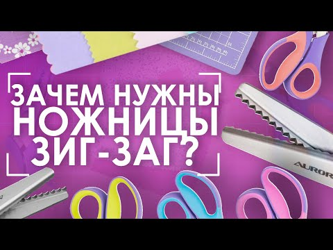 Ножницы зигзаг | Зачем они нужны и как их использовать?