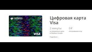 Цифровая карта Visa от Сбербанка. Безопасные платежи