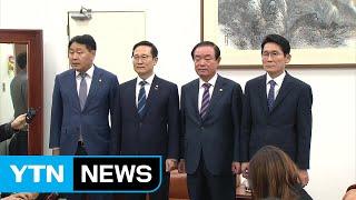 """선거제도 개편 패스트트랙 '초읽기'...한국당 """"날치기 저지"""" / YTN"""