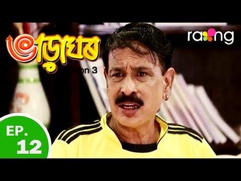 Bharaghar - ভাড়াঘৰ   16th Feb 2019   Full Episode   No 12