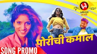 Porichi Kamal Song Teaser Adarsh Shinde New Song | Marathi DJ Songs 2019 | Marathi Lokgeet
