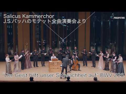 J. S. バッハのモテット全曲演奏会ダイジェスト , YouTube