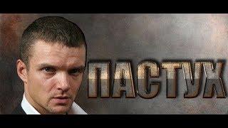 ПАСТУХ  Русские боевики криминал фильмы новинка