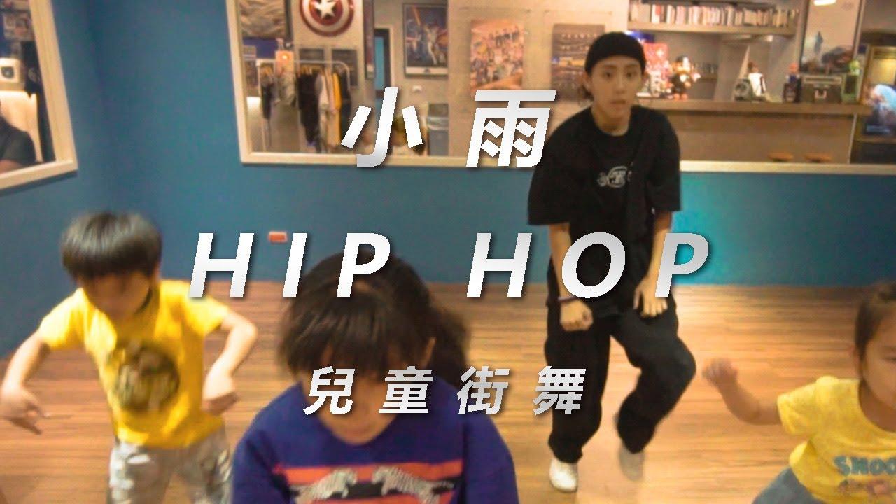 Lil Pump - Designer / 小雨兒童街舞