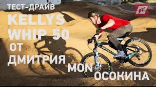 Тест-драйв Дмитрия MON Осокина велосипеда Kellys Whip 50 на pump track Строгино - dirt bike video(Трюки на велосипеде Kellys Whip 50 в Строгино - dirt bike video http://veloolimp.ru/ Привет, меня зовут Дима Мон Осокин, и сегодня..., 2014-08-04T15:01:45.000Z)