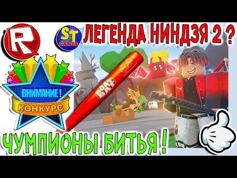 Роблокс ЛЕГЕНДА НИНДЗЯ 2 или СУПЕР НУБСКИЙ ПЛАГИАТ! ЧЕМПИОН БИТЬЯ! ROBLOX на русском