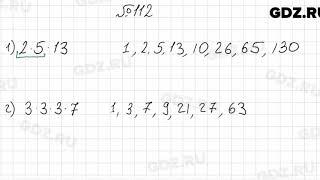 № 112 - Математика 6 класс Мерзляк