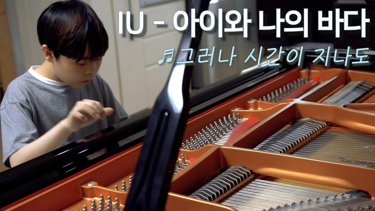 IU (아이유) - My Sea (아이와 나의 바다) 편곡 연주 | piano cover