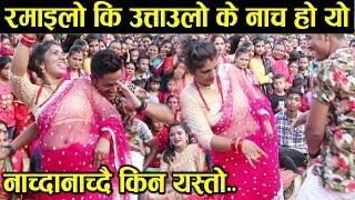 कस्तो नाच हो यो रमाइलो कि उत्ताउलो Best Teej Dance Girl vs Boy Live Gulmi