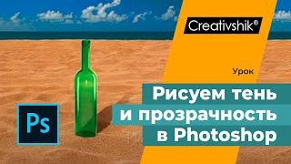 Как нарисовать тень и прозрачность в Photoshop(Статья на блоге: ..., 2014-06-05T16:19:26.000Z)