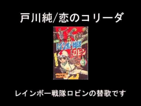 戸川純「恋のコリーダ」