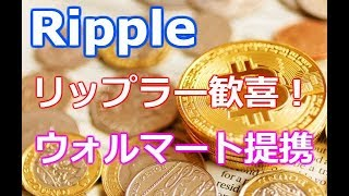 【リップラー必見!】ウォルマートとマネーグラムの提携を詳しく!