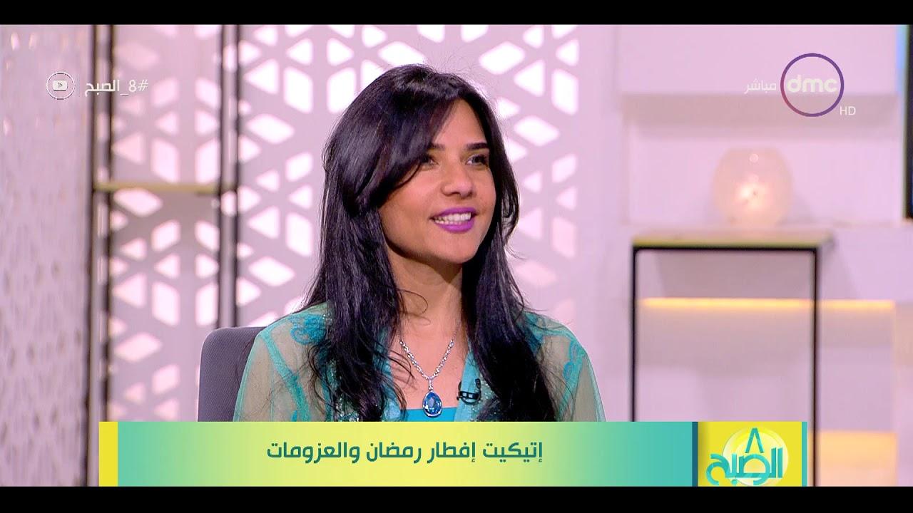 dmc:8الصبح - همسة توضح الوقت المناسب لرد علي العزومة بالإيجاب او بالسلب في شهر رمضان