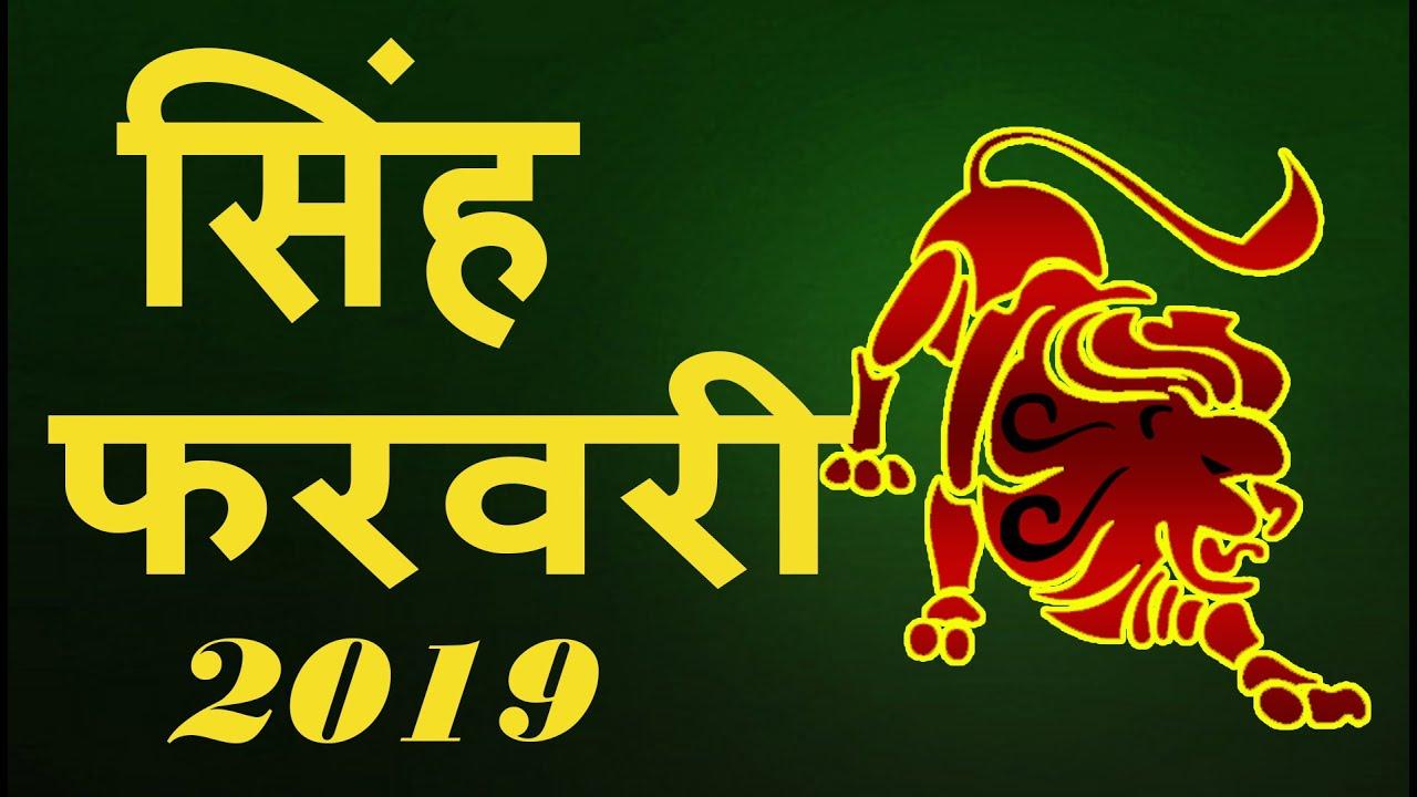 february 2020 horoscope leo in hindi