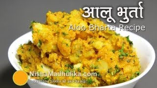 Aloo Ka Bharta Recipe Video - How To Make Aloo Ka Bharta