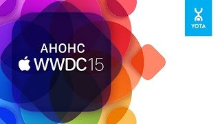 Анонс: WWDC 2015 от Wylsacom