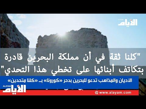 الأديان والمذاهب تدعو للبحرين بدحر «كورونا» بـ «كلنا متحدين»  - نشر قبل 3 ساعة