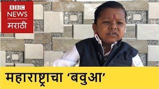 Ghanshyam Daravade: Zero in Maharashtra छोटा पुढारी घनश्याम दरवडे (BBC News Marathi)