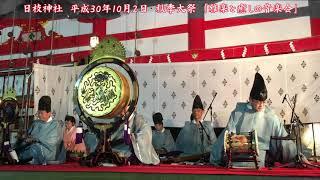 平成30年10月2日 日枝神社 雅楽演奏