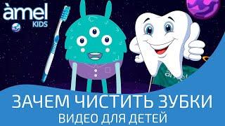 Зачем нужно чистить зубки? Познавательное видео для детей!