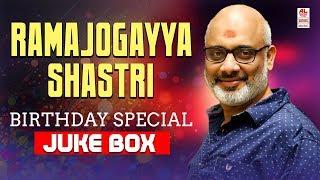 Ramajogayya Sastry Telugu Hit songs Jukebox | Ramajogayya Sastry Birthday Special