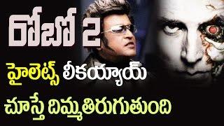 రోబో2 హైలెట్స్ తెలిస్తే ధిమ్మతిరుగుతుంది! | robo 2 movie highlights leaked | telugu cinema