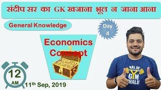 Sandeep Sir  का GK खजाना || Railway/SSC || Economics Concept || 12 AM || Day 4 ॥