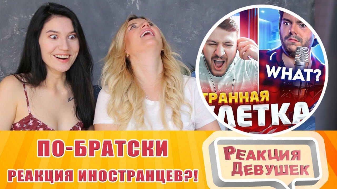 Реакция девушек - Битбоксер из РОССИИ в Иностранной ЧАТРУЛЕТКЕ #1   Реакция иностранцев?!