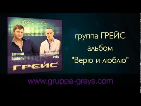 """группа ГРЕЙС Альбом """"Верю и люблю"""""""