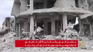 قتلى وتدمير مستشفى بغارات روسية على درعا