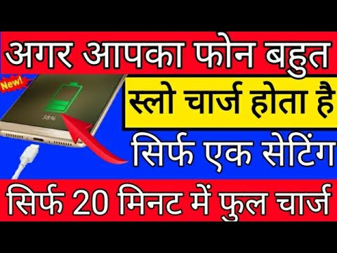 Mobile Slow Charging Problem Solution!!mobile Fast Charging||by Technical Help