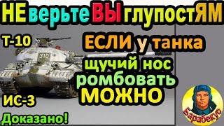 ВОВСЕ НЕ ЧУШЬ! Запомни: с щучим носом можно ромбовать! Для Т 10 WORLD of TANKS Т-10 wot танк ИС-3
