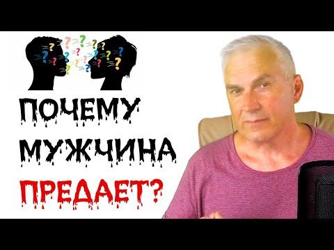 Женская стратегия мужского предательства. Александр Ковальчук