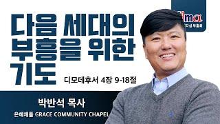 """2021 JAMA 영적대각성부흥회 Day 5 - 박반석 목사 """"다음 세대의 부흥을 위한 기도"""""""
