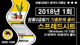 컴활2급필기 2018년1회 2 스프레드시트(21번-40…