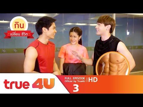 """กินเปลี่ยนชีวิต """"นัททิว - ณัฏฐ์ ทิวไผ่งาม"""" [Full Episode 3 - Official by True4U]"""