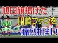 【韓国の反応】旭日旗掲げた川崎ファン(サッカー)を痛烈批判
